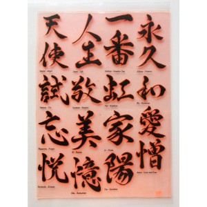 "Shodo Japanese Calligraphy 1 / Large Sheet 8""x10"""